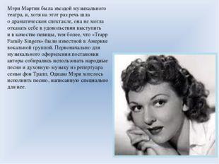 Мэри Мартин была звездой музыкального театра, и, хотя наэтот раз речь шла о