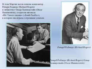 Вэтом Мартин могли помочь композитор Ричард Роджерс (Richard Rogers) илибре