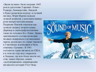 «Звуки музыки» были сыграны 1443 раза иудостоены 5премий «Тони»: Роджерс, Х