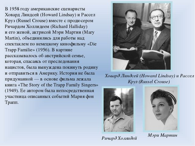 В1958 году американские сценаристы Ховард Линдсей (Howard Lindsay) иРассел...