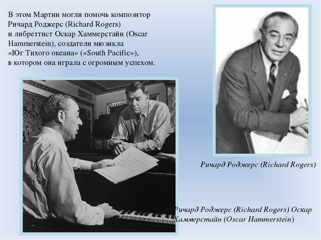 Вэтом Мартин могли помочь композитор Ричард Роджерс (Richard Rogers) илибре...