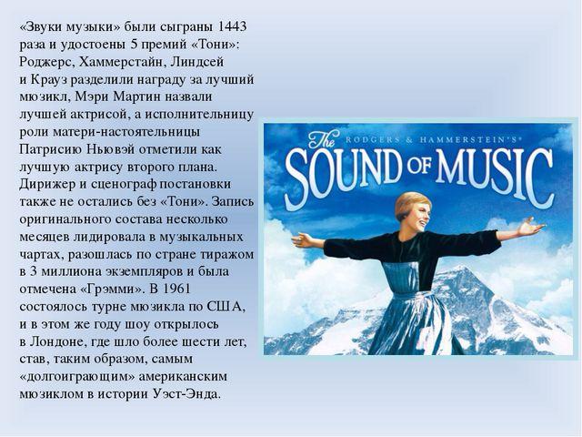 «Звуки музыки» были сыграны 1443 раза иудостоены 5премий «Тони»: Роджерс, Х...
