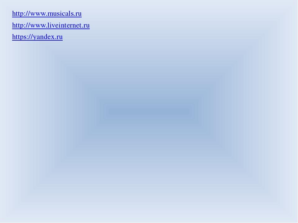 http://www.musicals.ru http://www.liveinternet.ru https://yandex.ru