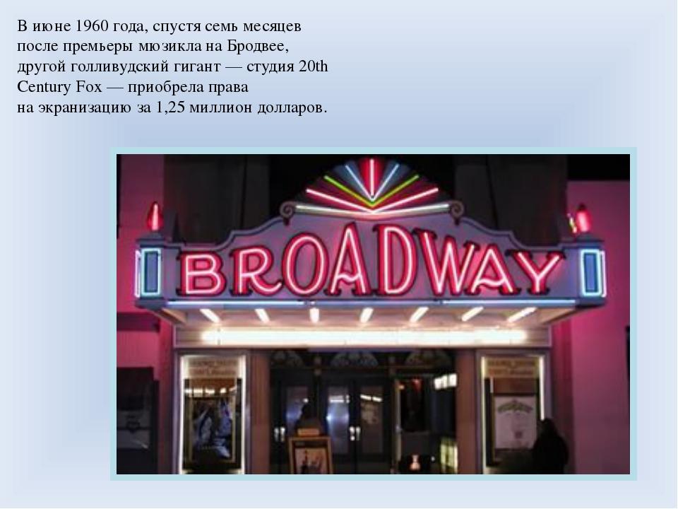 Виюне 1960года, спустя семь месяцев после премьеры мюзикла наБродвее, друг...