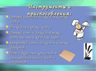 Инструменты и приспособления: Острый нож или пилка для нарезки хлеба; Доска д
