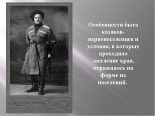 Особенности быта казаков-первопоселенцев и условия, в которых проходило засел