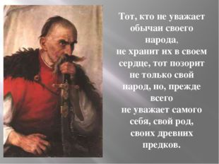 Тот, кто не уважает обычаи своего народа, не хранит их в своем сердце, тот по