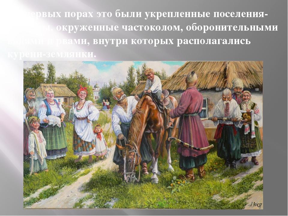 На первых порах это были укрепленные поселения-станицы, окруженные частоколом...