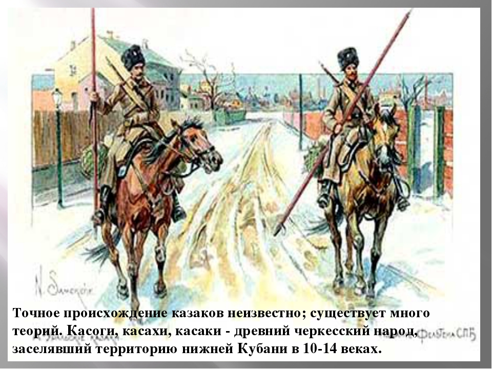 Точное происхождение казаков неизвестно; существует много теорий. Касоги, кас...