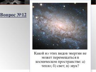 Какой из этих видов энергии не может перемещаться в космическом пространстве: