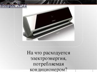 На что расходуется электроэнергия, потребляемая кондиционером? Вопрос №22