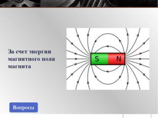 Вопросы За счет энергии магнитного поля магнита