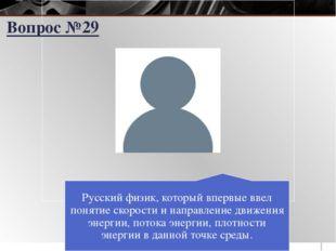 Русский физик, который впервые ввел понятие скорости и направление движения э