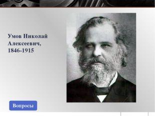 Вопросы Умов Николай Алексеевич, 1846-1915
