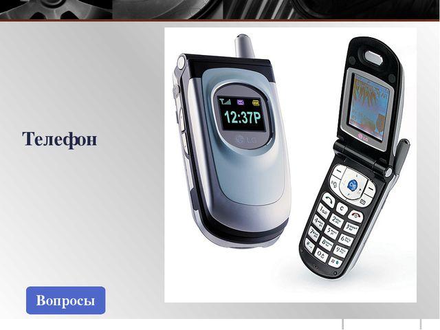 Вопросы Телефон