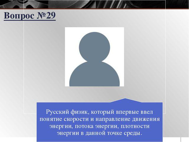 Русский физик, который впервые ввел понятие скорости и направление движения э...