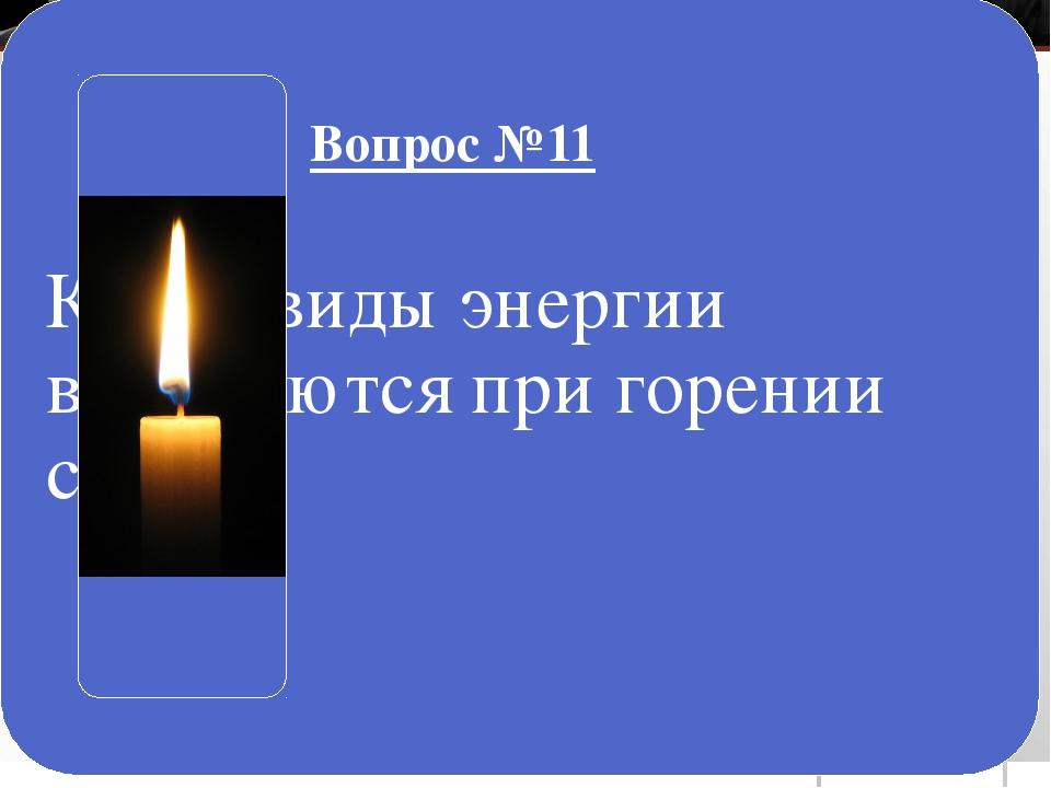 Какие виды энергии выделяются при горении свечи? Вопрос №11