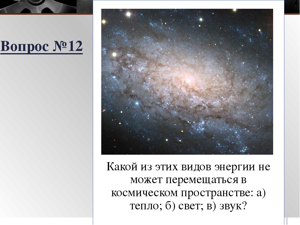 Какой из этих видов энергии не может перемещаться в космическом пространстве:...