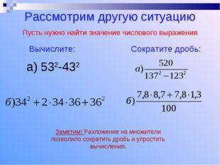 а) 532-432 Рассмотрим другую ситуацию Пусть нужно найти значение числового в