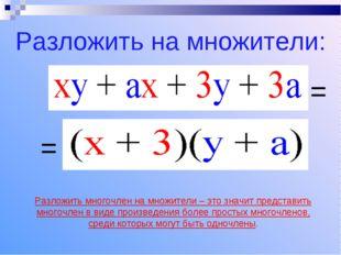 = = Разложить на множители: Разложить многочлен на множители – это значит пре