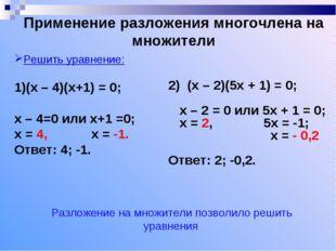 2) (х – 2)(5х + 1) = 0; х – 2 = 0 или 5х + 1 = 0; х = 2, 5х = -1; х = - 0,2 О