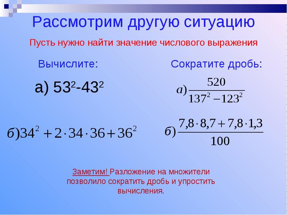 а) 532-432 Рассмотрим другую ситуацию Пусть нужно найти значение числового в...