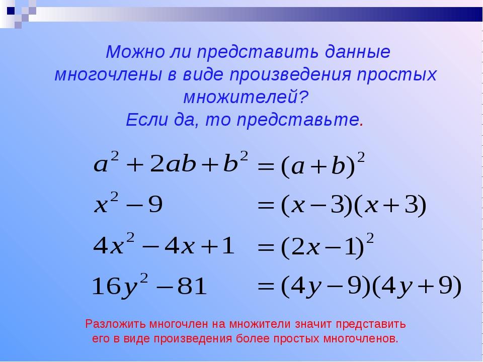 Можно ли представить данные многочлены в виде произведения простых множителе...