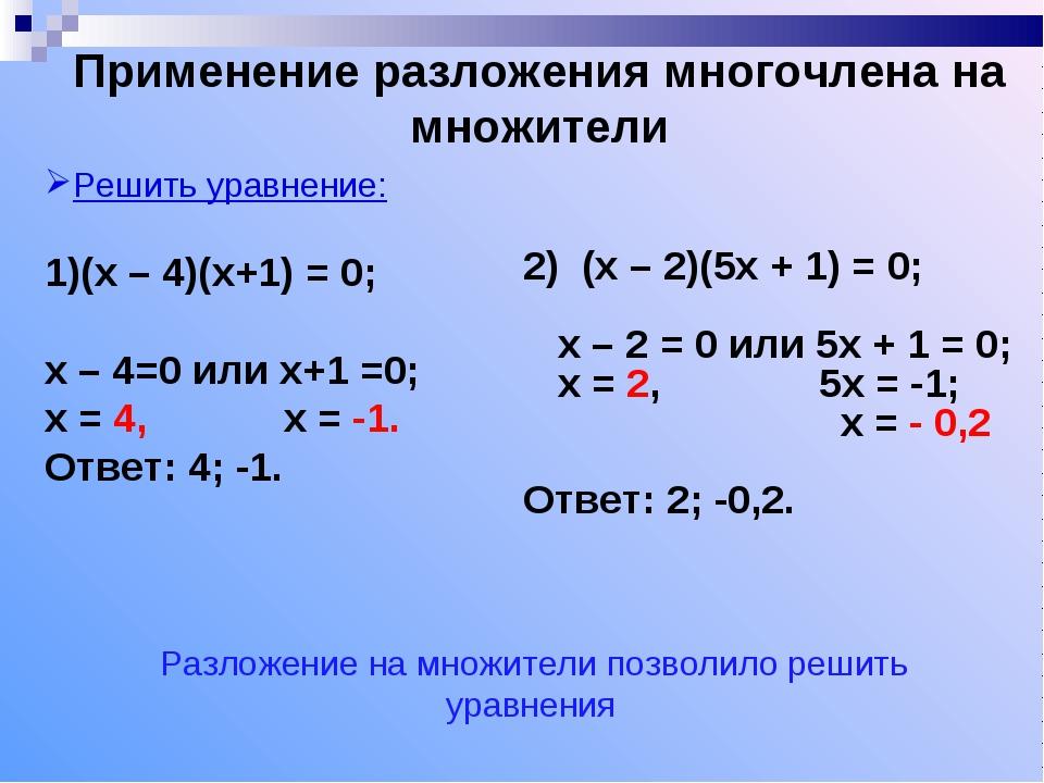 2) (х – 2)(5х + 1) = 0; х – 2 = 0 или 5х + 1 = 0; х = 2, 5х = -1; х = - 0,2 О...