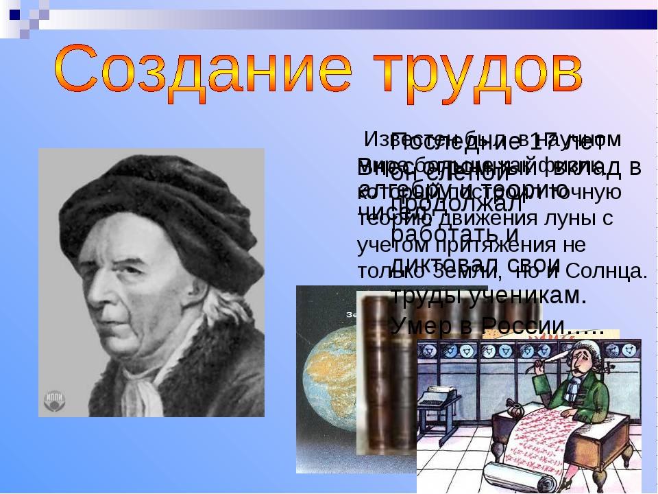 Внес огромный вклад в алгебру и теорию чисел. Известен был в научном мире бо...