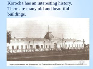 Korocha has an interesting history. Korocha has an interesting history. There