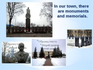 In our town, there are monuments and memorials.