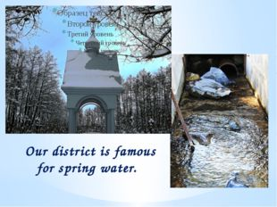 Our district is famous for spring water.