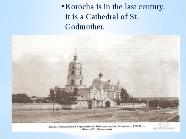 Korocha is in the last century. It is a Cathedral of St. Godmother.