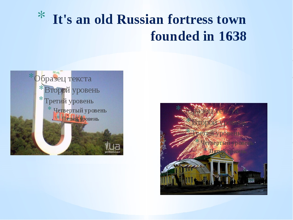 It's an old Russian fortress town founded in 1638