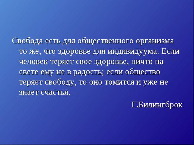 Свобода есть для общественного организма то же, что здоровье для индивидуума....