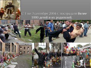 С 1 по 3 сентября 2004 г. пострадали более 1000 детей и их родителей.