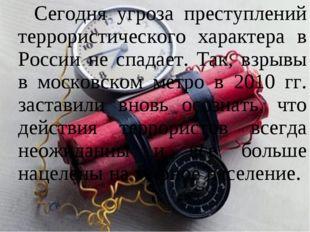 Сегодня угроза преступлений террористического характера в России не спадает