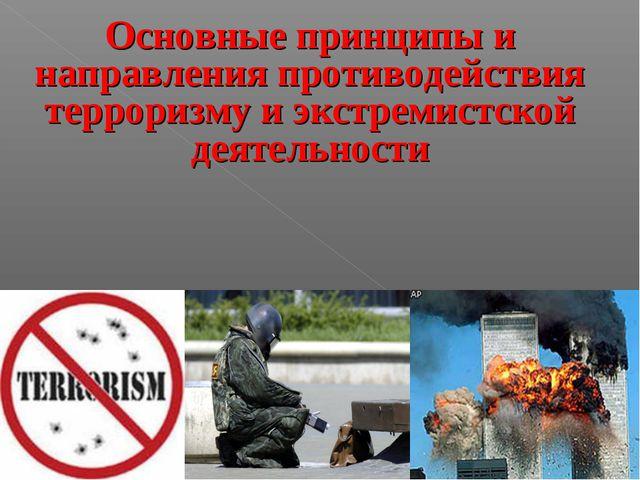 Основные принципы и направления противодействия терроризму и экстремистской д...