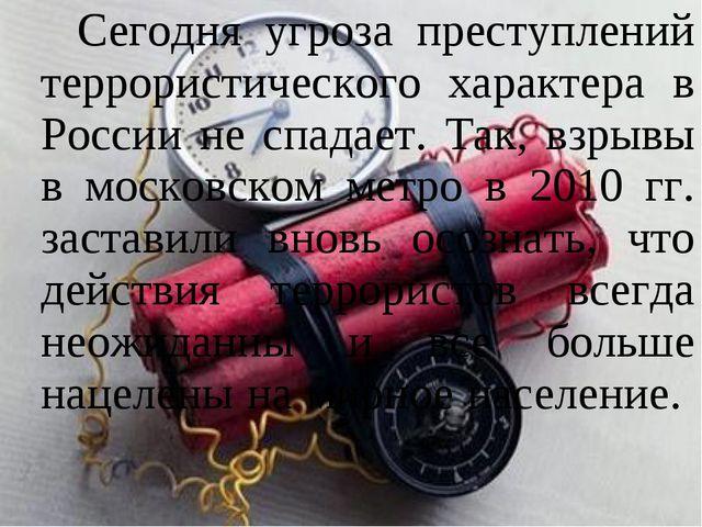 Сегодня угроза преступлений террористического характера в России не спадает...