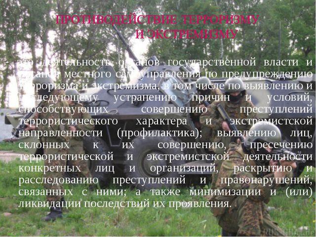 - это деятельность органов государственной власти и органов местно...