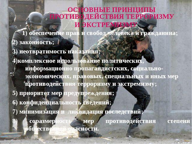ОСНОВНЫЕ ПРИНЦИПЫ ПРОТИВОДЕЙСТВИЯ ТЕРРОРИЗМУ И ЭКСТРЕМИЗМУ 1) обеспеч...