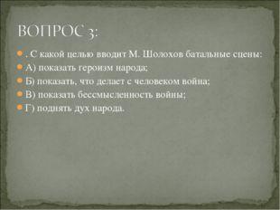 . С какой целью вводит М. Шолохов батальные сцены: А) показать героизм народа