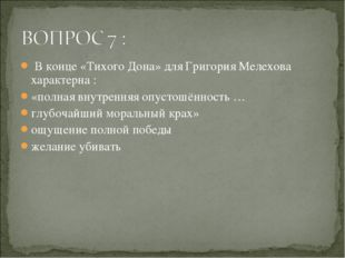 В конце «Тихого Дона» для Григория Мелехова характерна : «полная внутренняя