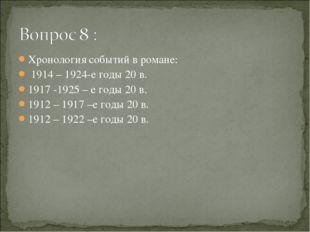 Хронология событий в романе: 1914 – 1924-е годы 20 в. 1917 -1925 – е годы 20