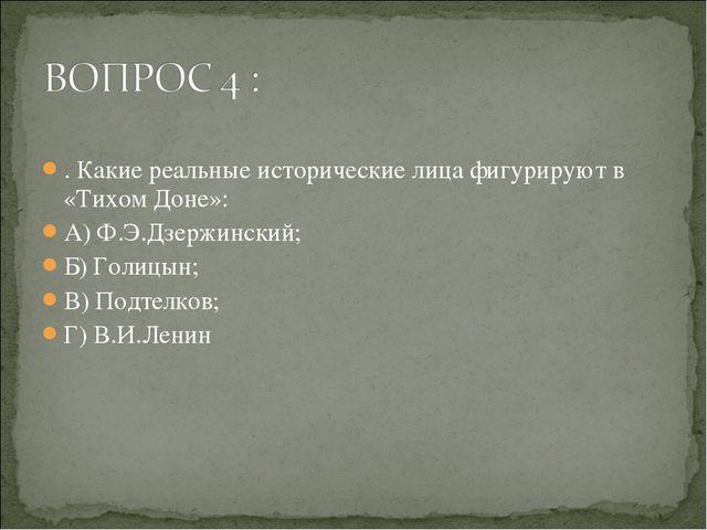 . Какие реальные исторические лица фигурируют в «Тихом Доне»: А) Ф.Э.Дзержин...