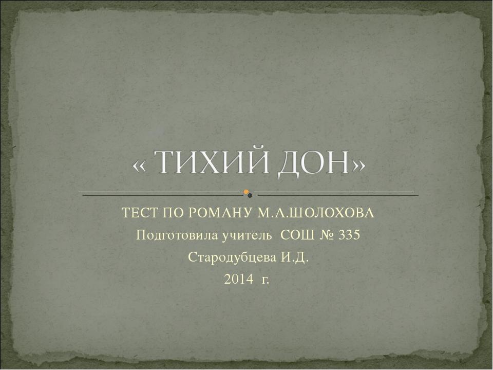 ТЕСТ ПО РОМАНУ М.А.ШОЛОХОВА Подготовила учитель СОШ № 335 Стародубцева И.Д. 2...