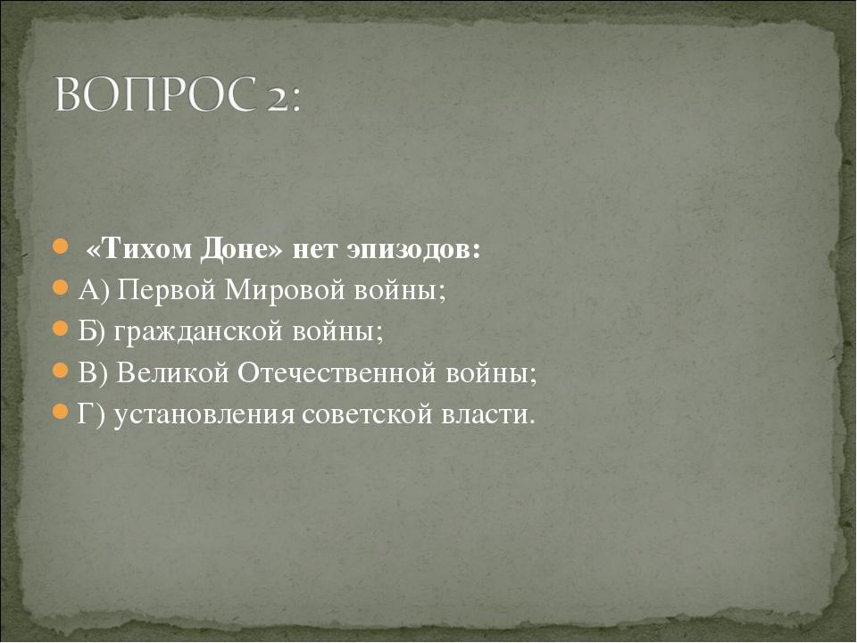 «Тихом Доне» нет эпизодов: А) Первой Мировой войны; Б) гражданской войны; В)...