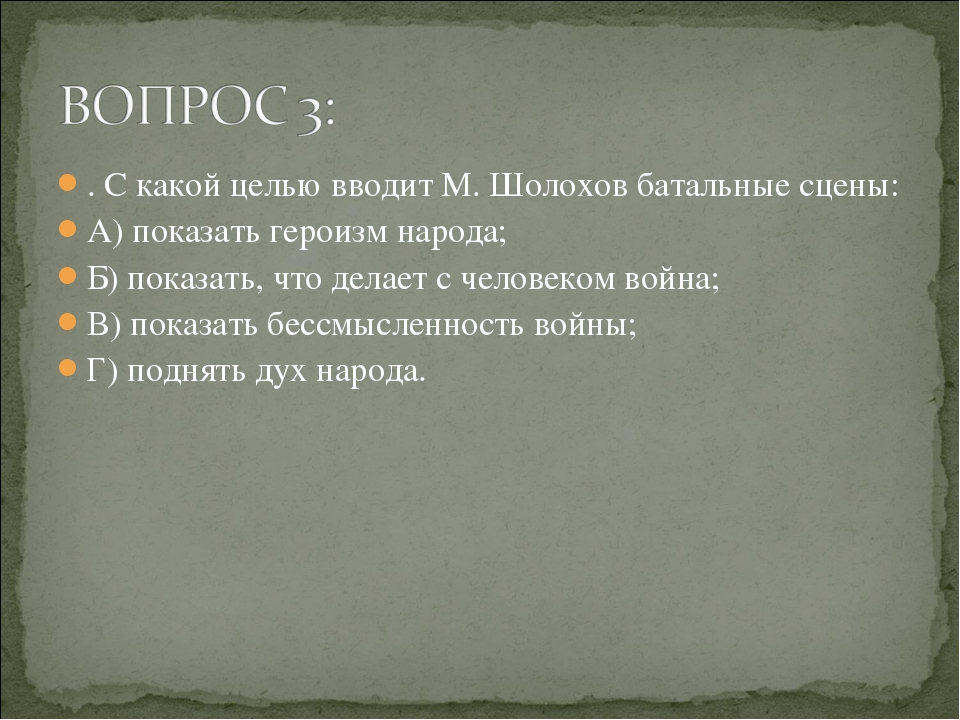 . С какой целью вводит М. Шолохов батальные сцены: А) показать героизм народа...