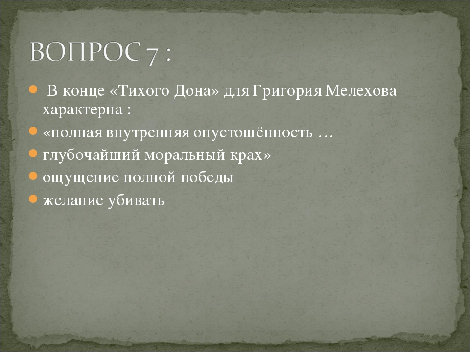 В конце «Тихого Дона» для Григория Мелехова характерна : «полная внутренняя...