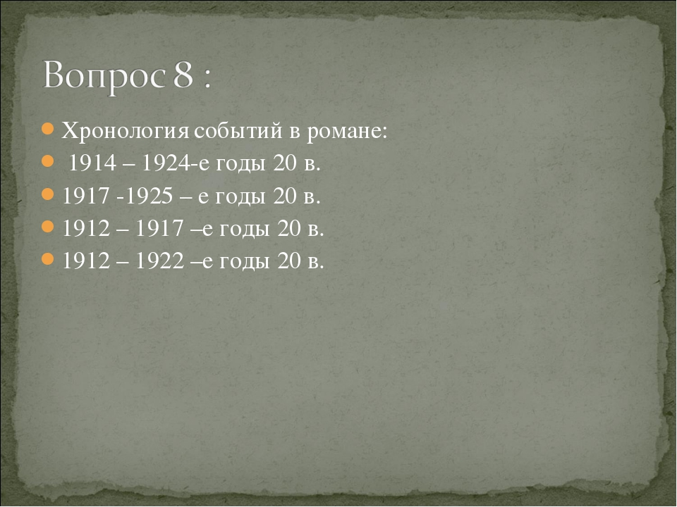 Хронология событий в романе: 1914 – 1924-е годы 20 в. 1917 -1925 – е годы 20...